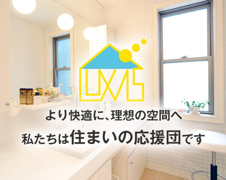 香川県善通寺の工務店 株式会社LUXAS(ラクサス) 新築住宅・リフォームなど住まいのことならなんでもご相談ください